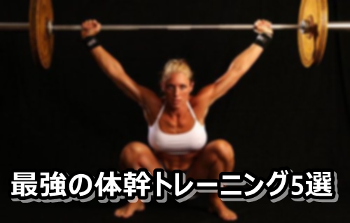 体幹トレーニング メニュー
