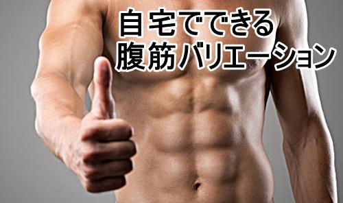 【自宅で筋トレ】腹筋を6つに割るための6種類の最強メニュー