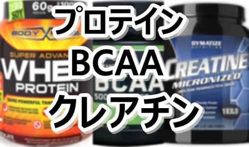 プロテイン BCAA クレアチン
