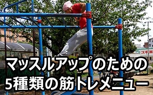 マッスルアップ 筋トレ