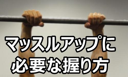 マッスルアップをする時の握り方(鉄棒の持ち方)と練習法を解説