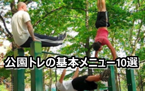 公園の鉄棒や遊具でできる筋トレ基本メニュー【上半身部位別】