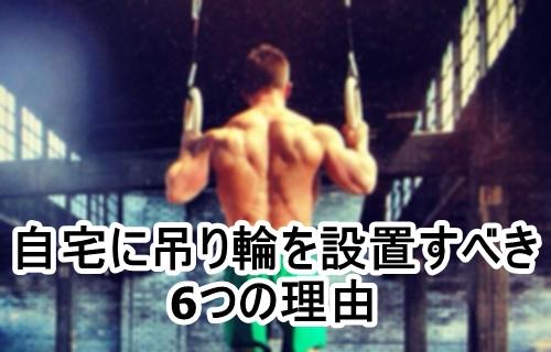 吊り輪トレーニング 自宅