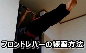 フロントレバーの練習方法