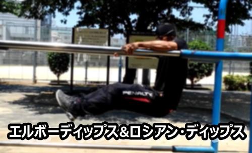 【ディップスのバリエーション】エルボー&ロシアンディップス