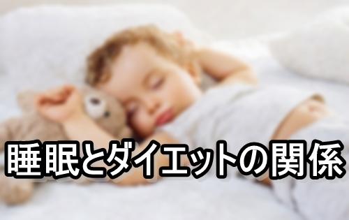 睡眠 ダイエット