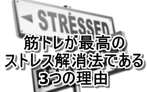 筋トレ ストレス解消