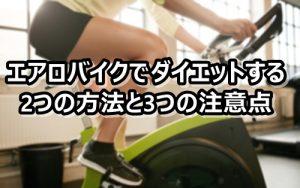 エアロバイク ダイエット