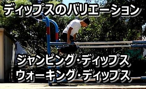 ディップス バリエーション ジャンピング・ディップス