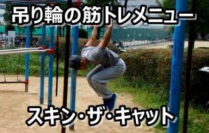 吊り輪 筋トレ スキン・ザ・キャット