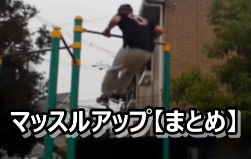 【鉄棒&吊り輪】マッスルアップのコツや練習方法【まとめ】