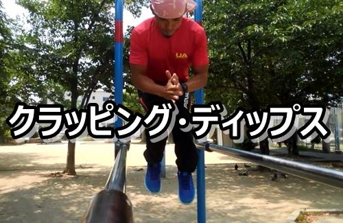 クラッピング・ディップスのコツとやり方【筋トレバリエーション】