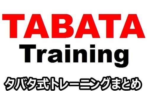 タバタ式トレーニング まとめ