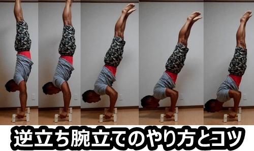 【肩の自重トレーニング】逆立ち腕立てのコツとやり方【三角筋】