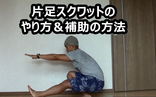 片足スクワット やり方 練習