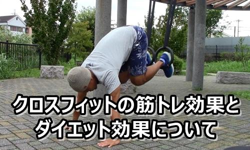 クロスフィット 筋トレ ダイエット