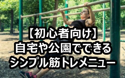 自宅や公園でできる自重の筋トレメニュー【初心者向け】