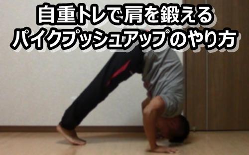 肩(三角筋)を鍛える自重トレ【パイクプッシュアップ】のやり方