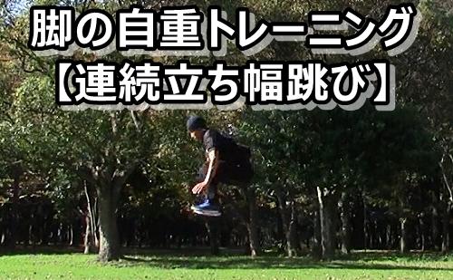 連続立ち幅跳び 脚 自重トレーニング