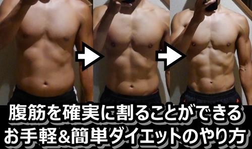 短期間で腹筋を確実に割る方法【簡単ダイエットを継続してみた】