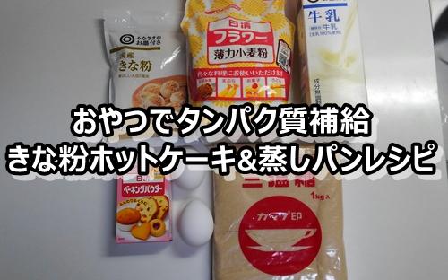きな粉 タンパク質 プロテイン