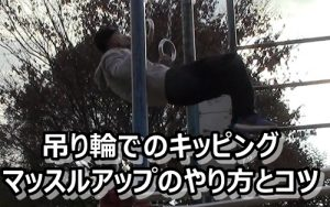 吊り輪 キッピングマッスルアップ コツ