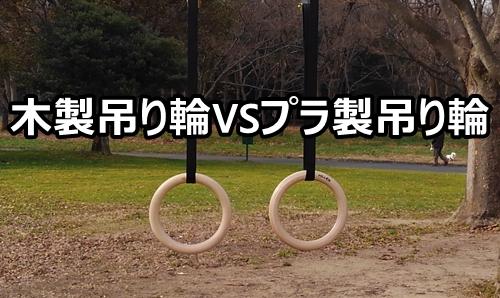 木製の吊り輪 プラスチック製の吊り輪 違い